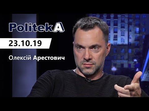 А.Арестович: Как сгорели великие надежды на Зе. Politeka, 23.10.19