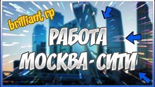 РАБОТАЮ В МОСКВА-СИТИ? Brilliant RP | CRMP/КРМП