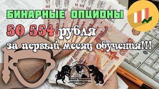 Бинарные Опционы - 50 554 рубля за первый месяц обучения!!!