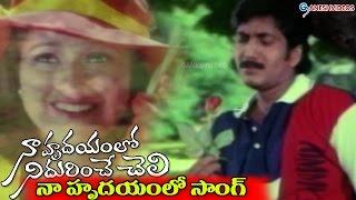 naa-hrudayamlo-nidurinche-cheli-movie-songs---naa-hrudayamlo