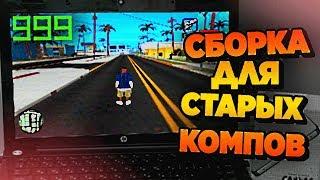 СБОРКА ДЛЯ КОМПЬЮТЕРОВ БЕЗ ВИДЕОКАРТЫ В GTA SAMP