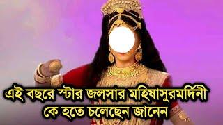 এই বছর মহালয়াতে স্টার জলসার মহিষাসুরমর্দিনী কে হতে চলেছেন জানেন Star jalsha Mahalaya 2021
