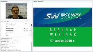 17 06 2019  Все самое интересное и актуальное в мире SkyWay