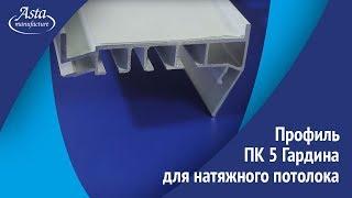 Видеообзор Профиль ПК 5 ГАРДИНА от компании Аста М