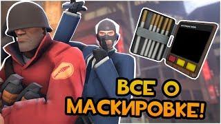 TF2: Все О Маскировке Шпиона: Советы, Особенности, Баги!