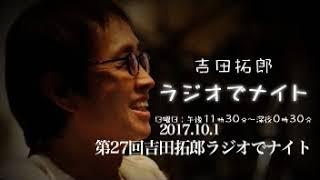 2017年10月1日 第27回吉田拓郎ラジオでナイト 番組H.P http://www.1242....