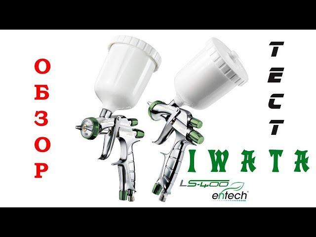 Тест iwata LS400