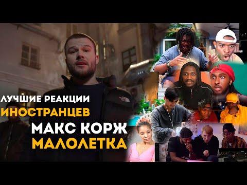 Лучшие реакции ИНОСТРАНЦЕВ: Макс Корж - Малолетка (official video)