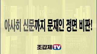 '한국의 진짜 악폐는 정치보복' - 일본 좌파 아사히 신문까지 문재인 정부 정면 비판