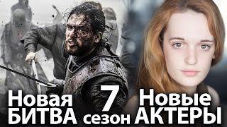 Игра престолов 7 сезон, новая битва и загадочные актеры  Новости со сьемок