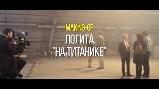 Лолита - На Титанике (Making-of)