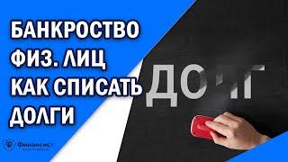 Банкротство физических лиц(, 2016-07-14T13:48:39.000Z)