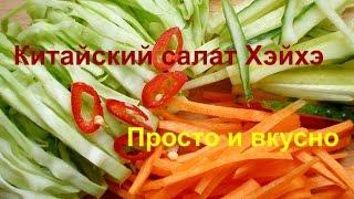 Китайский салат Хэйхэ. Простой рецепт. (Домашний рецепт)