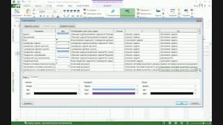 mS Project: как Автоматически изменить в MS Project цвет задач по определенному параметру