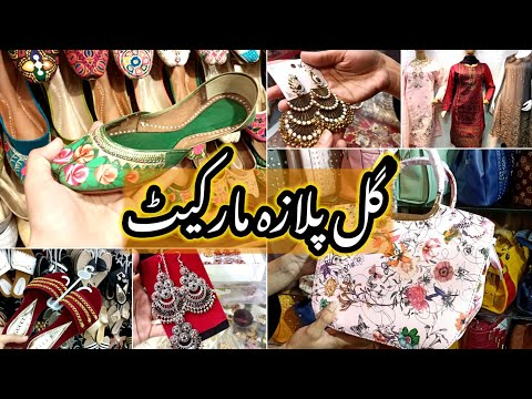 Best Place with Cheapest Prices For Eid Shopping | Gul Plaza Local Market