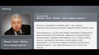 Михаил Танич в программе