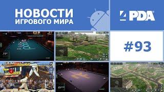 Новости игрового мира Android - выпуск 93 [Android игры]