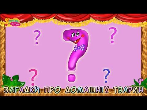 Премєра: мультфільм Бабай українською - Загадки відгадки (Серія 8)