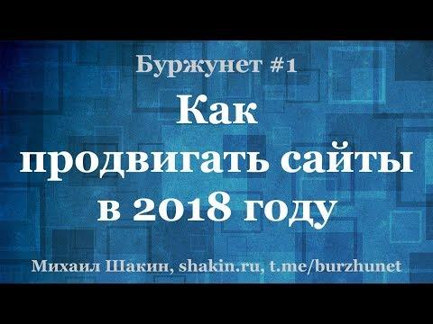 видео: Как продвигать сайты в 2018 году - Буржунет #1