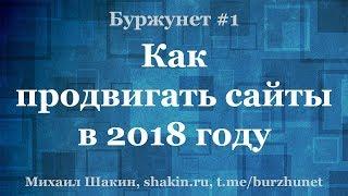 Как продвигать сайты в 2018 году - Буржунет #1