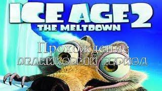 Прохождение игры: Ледниковый период (Ice Age 2) 1 часть