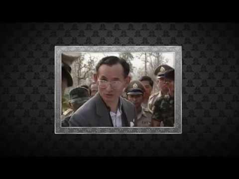 ภาพพระราชกรณียกิจ ประกอบเพลงล้นเกล้าเผ่าไทย ขับร้องโดยศิรินทรา นิยากร