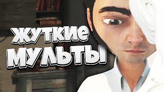 Жуткие мультфильмы #11