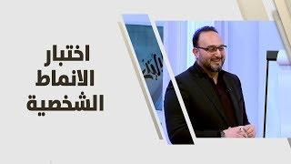 د. يزن عبده - اختبار الانماط الشخصية