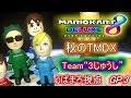 マリオカート8DX 秋のTMDX 3GP【3じゅうし・うばまろ視点】