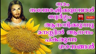 Vidarnna Chembakapoo # Christian Devotional Songs Malayalam 2018 # Hits Of Joji Johns