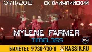 "Милен Фармер в СК ""Олимпийский"" - 1 ноября 2013 года"