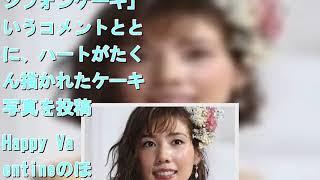 中尾明慶・仲里依紗 バレンタインの手作りケーキが反響呼ぶ NHKの連続テ...