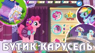 Бутик 'Карусель' в игре My Little Pony