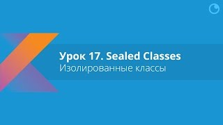 Kotlin: Урок 17. Sealed Классы