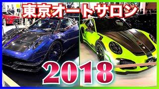 【速報‼︎】東京オートサロン2018 全車両&パーツ類 イベント tokyo auto salon 2018 japan car events 東京オートサロン2018 検索動画 1