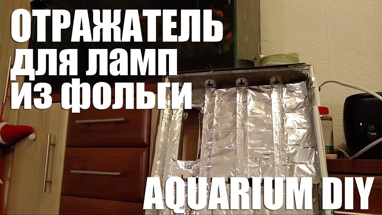DIY Отражатель для ламп в аквариуме из фольги