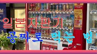 자판기의 끝판왕 일본에서 자판기음료 무료로 마시는 방법…