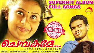 Chembakame | Full Audio Songs | Evergreen Malayalam Album Songs