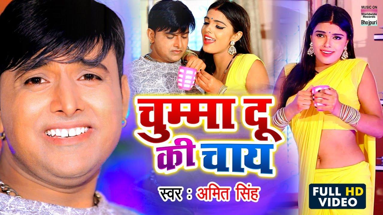 #Video Song - चुम्मा दू की चाय -  #Amit Singh - Chumma Du Ki Chai - New Bhojpuri Video Songs 2020