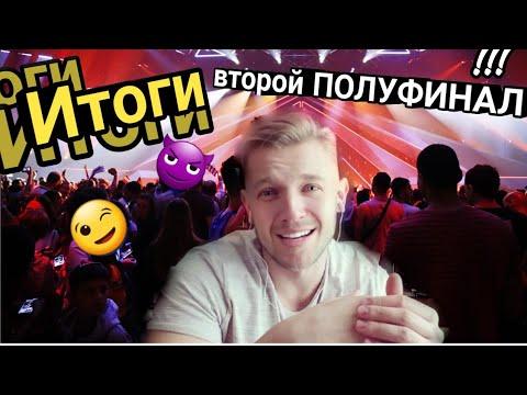 ИТОГИ ВТОРОГО ПОЛУФИНАЛА ЕВРОВИДЕНИЯ 2019!