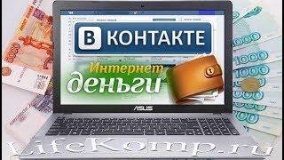 Как заработать в интернете новичку на PROMO VK