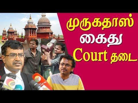 Sarkar problem court stops  ar murugadoss arrest tamil news live Mp3