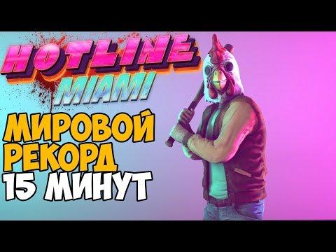 ОН ПРОШЕЛ Hotline Miami ЗА 15 МИНУТ - Мировой рекорд в Hotline Miami
