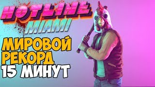 ОН ПРОШЕЛ Hotline Miami ЗА 15 МИНУТ - Мировой рекорд в Hotline Miami