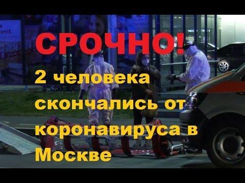 2 человека умерли от коронавируса в Москве