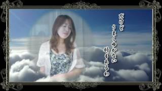 今井美樹さんの「PIECE OF MY WISH」を歌わせていただきました。 楽曲協...