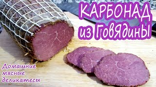 ВМЕСТО КОЛБАСЫ! СУПЕР ПРОСТО! Карбонад из говядины! Запеченное мясо в духовке!