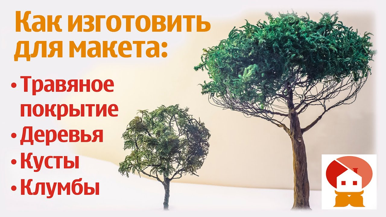 Как сделать макет дерева из дерева своими руками