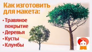 Уроки макетирования. Как изготовить дерево для макета (куст клумбу для макета, диорамы, моделизма.