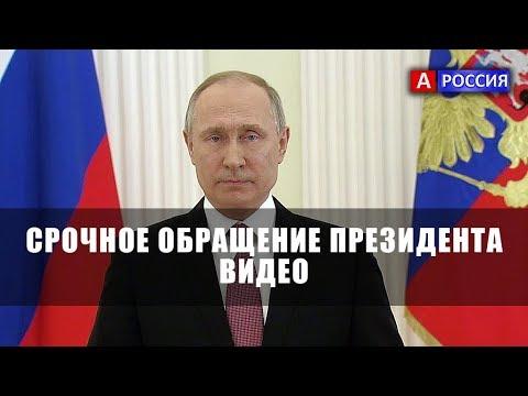 Обращение Путина к
